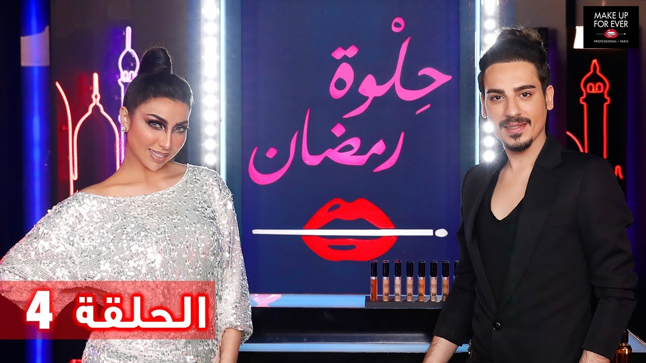 ح 4: حلوة رمضان 2019 مع دنيا بطمة و محمد الشداخ
