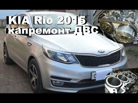 KIA Rio 2015 - капиталка двигателя 1.6 на пробеге 24 тыс.км