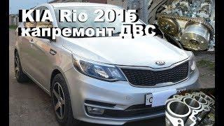 видео Капремонт Двигателя (Что Сюда Входит)