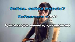 Кайрат Нуртас Кайда кайда КАРАОКЕ онлайн казакша Full HD 1