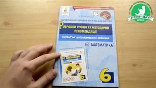 Розробки уроків та методичні рекомендації з математики 6 клас