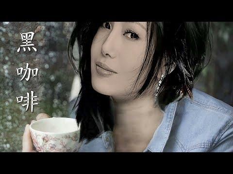 黑咖啡 ~ 江蕙