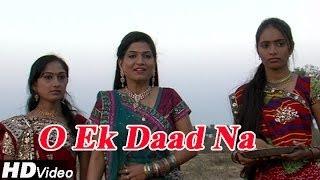 Download Hindi Video Songs - O Ek Daad Na Bani Ne Pankhi | Gujarati New Song 2014 | Dholida Film