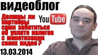 Должны ли партнёры YouTube сами платить налог с монетизации видео?(Должны ли партнёры YouTube сами платить налог с монетизации своих видео? Я спрашивал большое количество видео..., 2014-03-13T06:00:00.000Z)