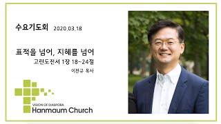 [프랑크푸르트 한마음교회] 수요예배 설교   2020.…