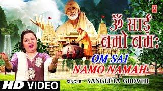 ॐ साईं नमो नमः Om Sai Namo Namah I SANGEETA GROVER I Sai Mantra I HD