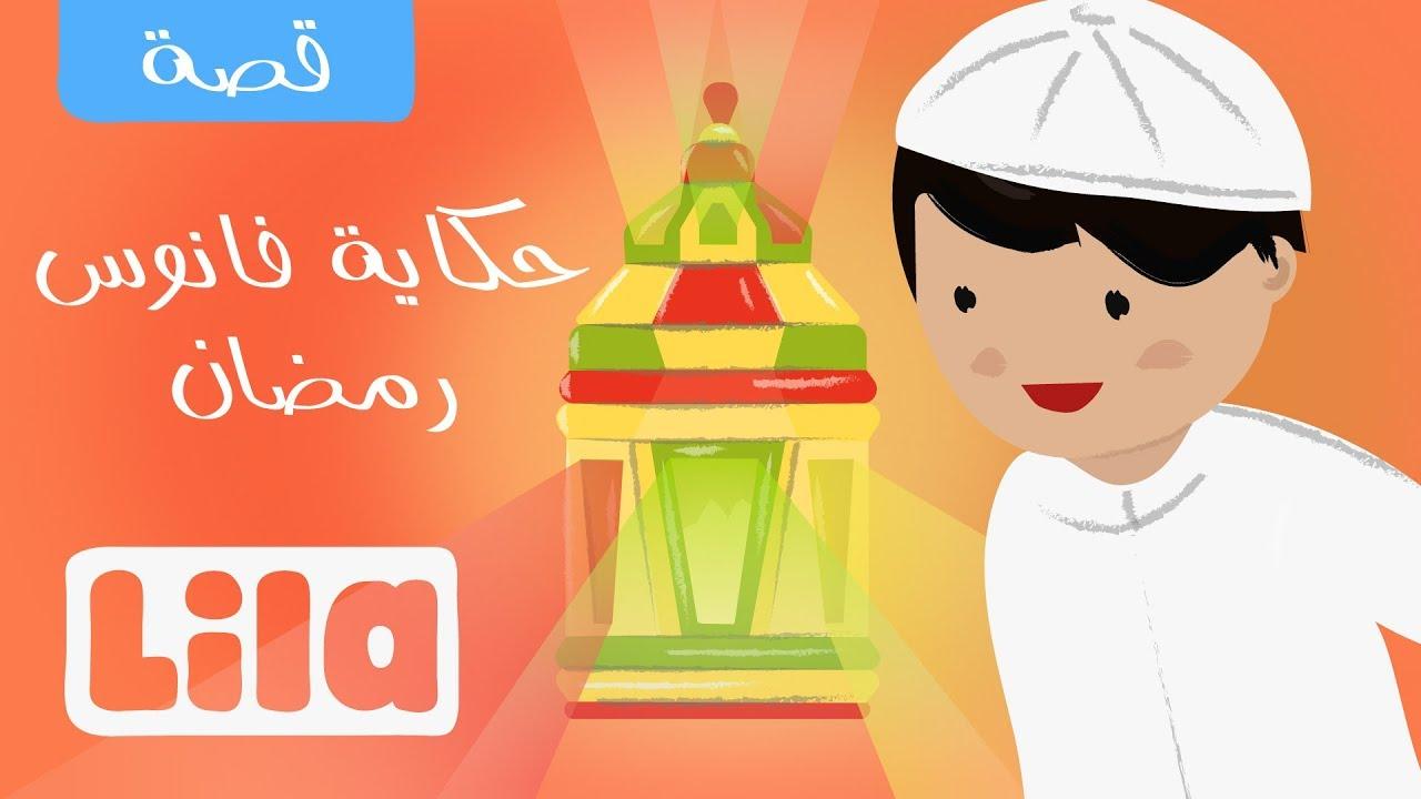 قصص عربية للاطفال -  فانوس رمضان - Lila TV
