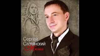 сергей славянский жена жена дорогая моя