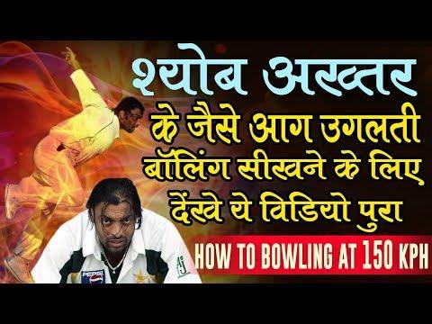 How to bowl like Shoib Akhtar | How to Bowl at 150 kph | shoib akhtar action thumbnail