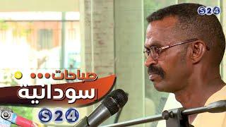 Gambar cover عفوك ورضاك يا امي - المغني الشعبي البلولة عوض الله - صباحات سودانية