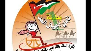 مباراة اجيال الغد الاردني و نور المسيلة الجزائري