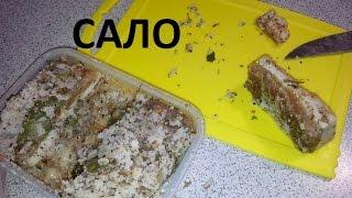 Как солить сало (Сухая засолка) / How to pickle salo (Dry salting)(ГОТОВКА // Как солить сало (Сухая засолка) How to pickle salo (Dry salting) Показываю как просто и быстро засолить сало...., 2014-12-08T03:53:54.000Z)