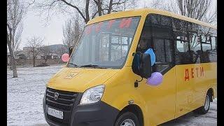 Новый школьный автобус торжественно выпустили на маршрут в Ближнем Боевом(, 2016-12-14T13:10:55.000Z)