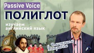 Passive Voice (страдательный залог). Английский для начинающих с нуля