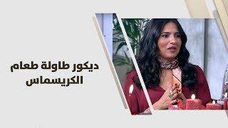 نادية شعبان - ديكور طاولة طعام الكريسماس