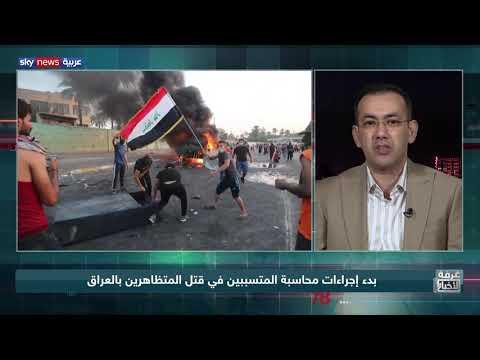بدء إجراءات محاسبة المتسببين في قتل المتظاهرين بالعراق  - 00:54-2019 / 10 / 16