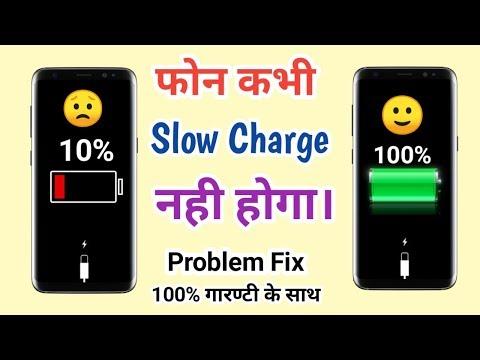Phone Slow Charging Problem Solution 2020 Tricks || Mobile Slow Charging Problem Kaise Thik Kare