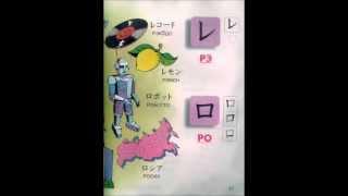 Японский язык Урок № 4 - катакана Japanese lesson