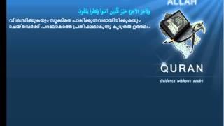 Quran Malayalam Translation  012 يوسف Yusuf JosephMeccan Islam4peace com