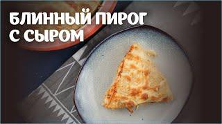 Блинный пирог с сыром видео рецепт | простые рецепты от Дании