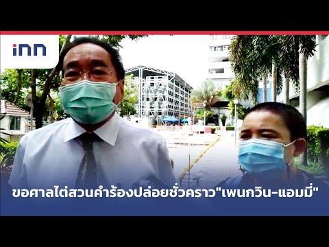 """ทนายขอศาลไต่สวนคำร้องปล่อยชั่วคราว""""เพนกวิน-แอมมี่"""" : ข่าวต้นชั่วโมง 13.00 น.(07/05/2564)"""