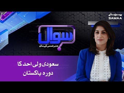 Saudi Wali Ahad ka Dora e Pakistan | SAMAA TV | 12 February, 2019