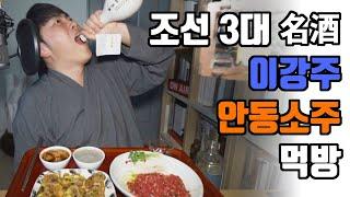 조선3대명주 이강주와 안동소주 먹방(feat 육회, 육…