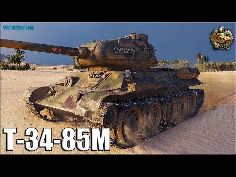 Т-34-85М тащит ВНИЗУ СПИСКА ✅ World of Tanks лучший бой