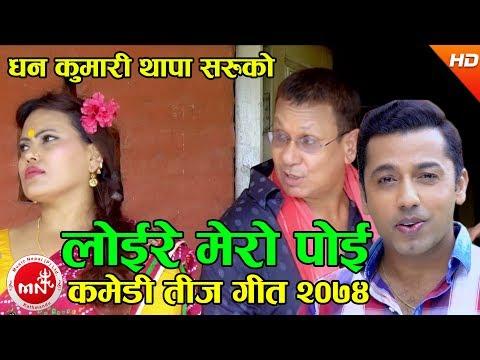 New Comedy Teej Song 2074   Loire Mero Poi - Khuman Adhikari & Dhan Kumari Thapa (Saru)Ft Kiran Kc