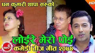 New Comedy Teej Song 2074 | Loire Mero Poi - Khuman Adhikari & Dhan Kumari Thapa (Saru)Ft Kiran Kc