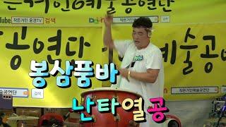7월 13일 봉삼품바 난타열공 작은거인 예술 공연단 부…