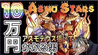 【モンスト】アスモデウスに10万円かかる男【ぺんぺん】