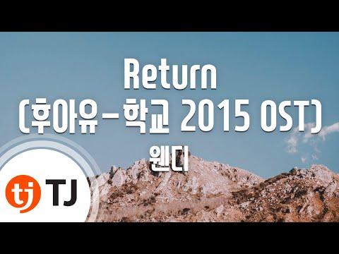 [TJ노래방] Return(후아유-학교 2015 OST) - 웬디(레드벨벳)(With 육지담) (Return - Wendy) / TJ Karaoke