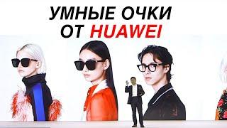 Умные очки от Huawei Супер зарядник для смартфонов от Xiaomi | Huawei P30 Pro