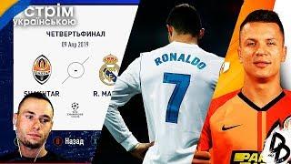 ШАХТАР - РЕАЛ у ЛЧ | FIFA 19