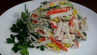 Лучший салат из крабовых палочек, который легко и быстро приготовить.
