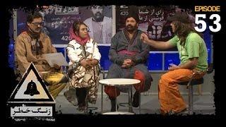 Zang-e-Khatar - SE-6 - EP-53 / زنگ خطر - فصل ششم - قسمت پنجاه و سوم
