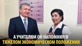 Мирзиеев повысит зарплату чекистам, а для учителей денег пока нет