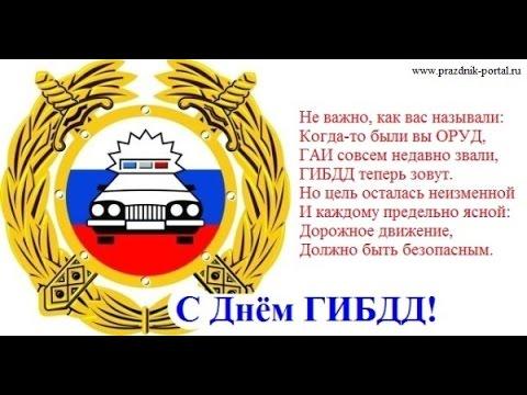 3 июля-ДЕНЬ ГАИ - ГИБДД. С ПРАЗДНИКОМ!!!