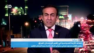 المستشار الإعلامي لرئاسة برلمان إقليم كردستان العراق :