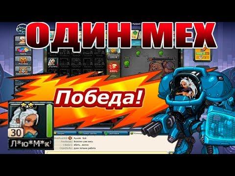 Один В поле Воин !!! (Л*ю*М*к*А)   Кошмарка Новый дирижабль   Кошма Братоминатор