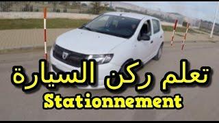 تعليم السياقة طريقة اجتياز امتحان ركن السيارة بإحتراف Stationnement en créneau بالصوت والصورة