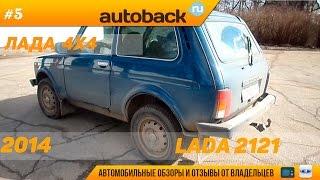 видео Отзыв владельца LADA (ВАЗ) 21099: Лада 21099 2004 года, Первый авто — АВТО.РУ