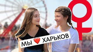 Где круто погулять в Харькове | Лучшие места от Саши Чистовой и Кристины Соломахи