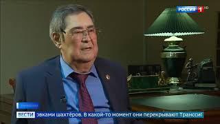 Смотреть видео Ветеран российской политики Аман Тулеев отмечает 75 летний юбилей   Россия 24 онлайн