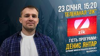 Денис Янтар на телеканалі ZIK | НацКорпус
