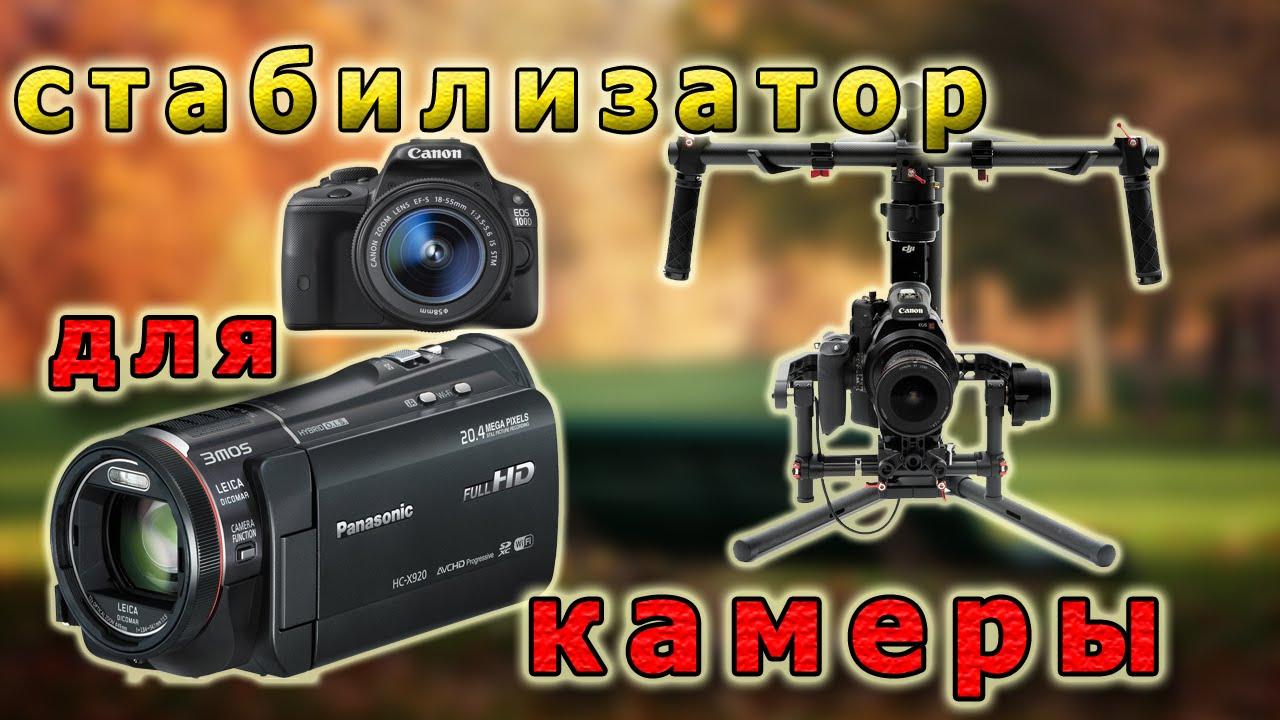 Как сделать стабилизатор для камеры