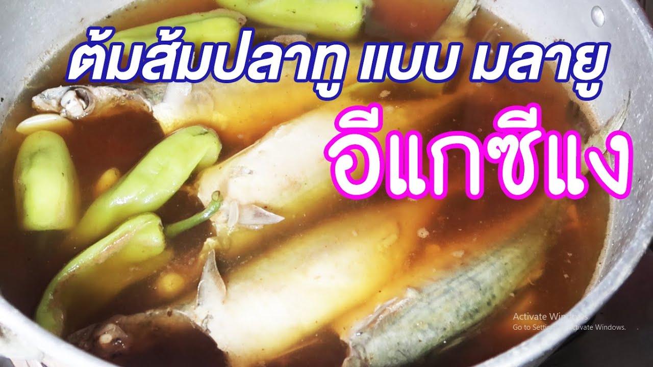 มาดูมากันEP26 : ต้มส้มปลาทู แบบ มลายู (อีแกซีแง)