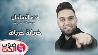 نجم السلمان 2018 خربانة خربانة دبكات 2018 ( النسخة الأصليه ) Najem Alsalman