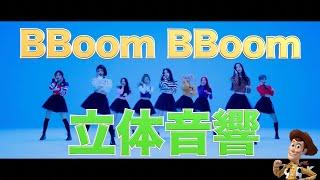【立体音響】モモランド BBoom BBoom